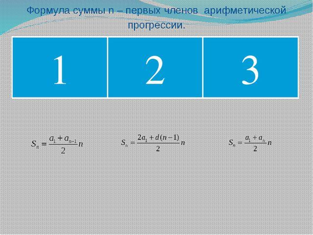 Формула суммы n – первых членов арифметической прогрессии. 1 2 3