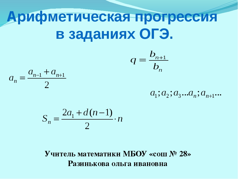 Арифметическая прогрессия в заданиях ОГЭ. Учитель математики МБОУ «сош № 28»...