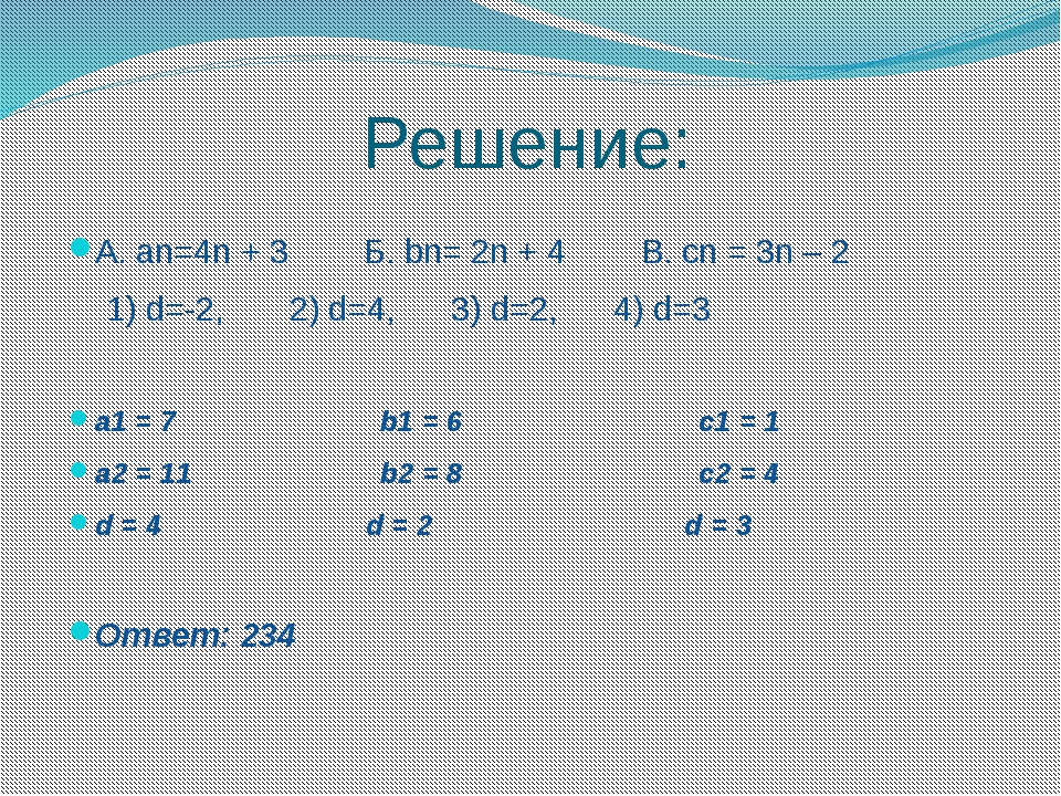Решение: А. аn=4n + 3 Б. bn= 2n + 4 В. cn = 3n – 2 1) d=-2, 2) d=4, 3) d=2, 4...