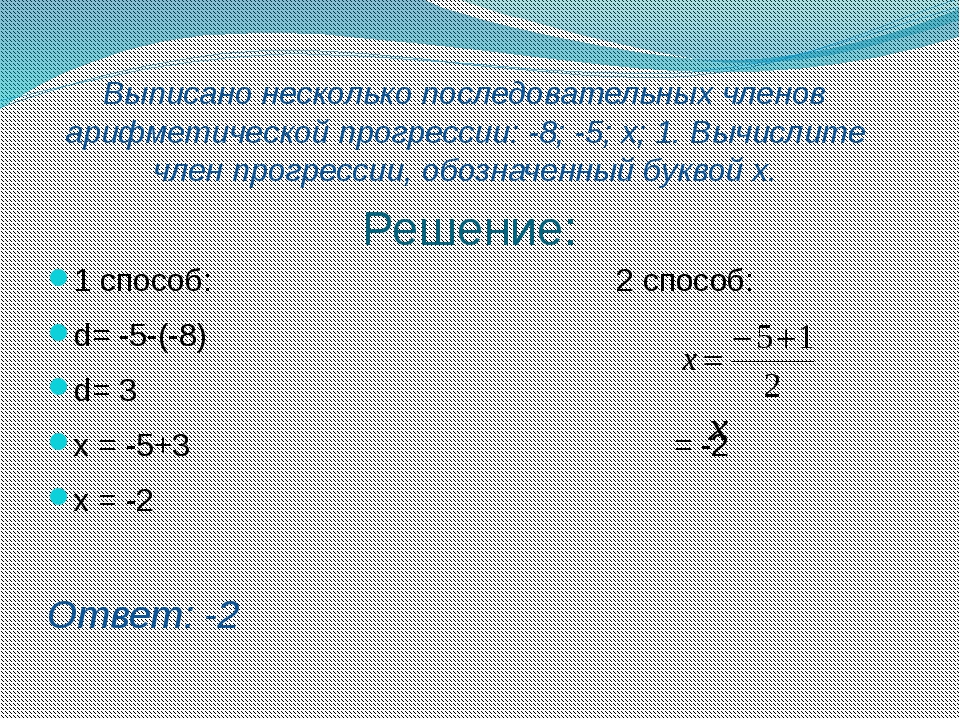 Решение: 1 способ: 2 способ: d= -5-(-8) d= 3 x = -5+3 = -2 x = -2 Ответ: -2 В...