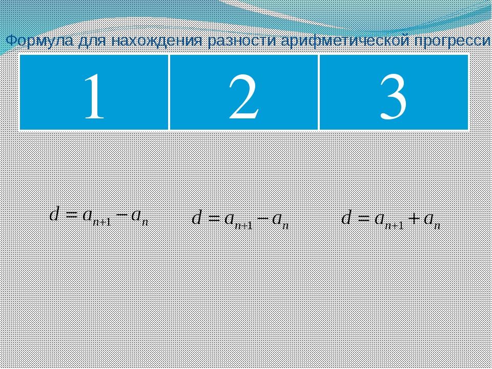 Формула для нахождения разности арифметической прогрессии 1 2 3