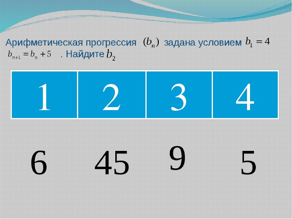 Арифметическая прогрессия задана условием . Найдите , 1 2 3 4