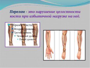 Статистика: частота переломов костей (из 100 человек)