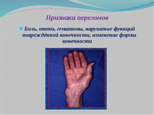 Алгоритм оказания первой медицинской помощи при травмах При закрытом переломе