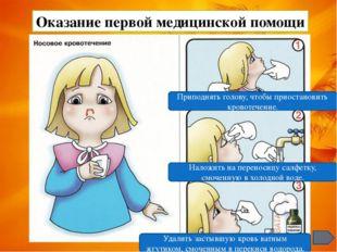 Носовое кровотечение Выберите первую помощь при носовом кровотечении