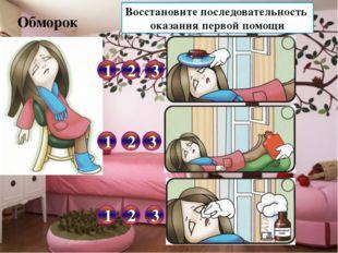 Оказание первой медицинской помощи Аккуратно промыть глаз водой. Наложить сте