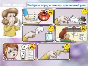 Резаная рана Запомните!!! 1 3 2 Обработать рану перекисью водорода, смазать к