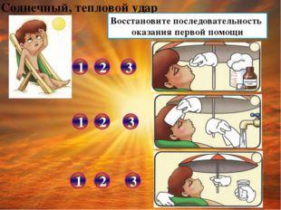 Оказание первой медицинской помощи Дать выпить 3-4 стакана тёплой кипячёной в