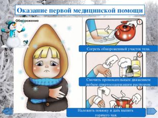 Пищевое отравление Восстановите последовательность оказания первой помощи 1 2