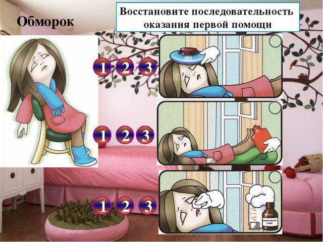Оказание первой медицинской помощи Аккуратно промыть глаз водой. Наложить сте...
