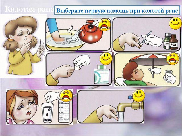 Резаная рана Запомните!!! 1 3 2 Обработать рану перекисью водорода, смазать к...