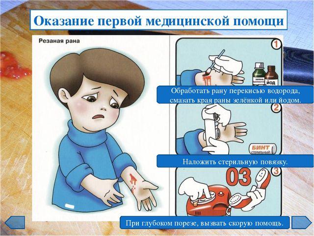 Оказание первой медицинской помощи Зафиксировать руку в неподвижном положении...