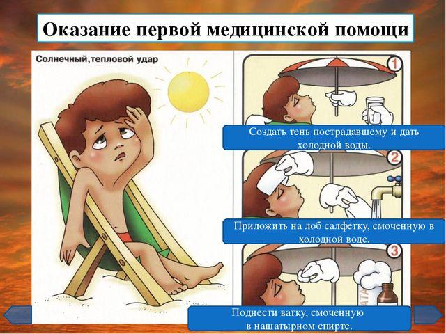 Обморожение Выберите первую помощь при обморожении