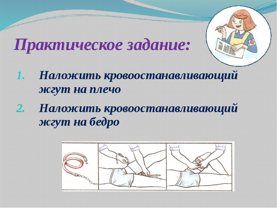 Правила оказания первой медицинской помощи при ранении: Остановка кровотечени...