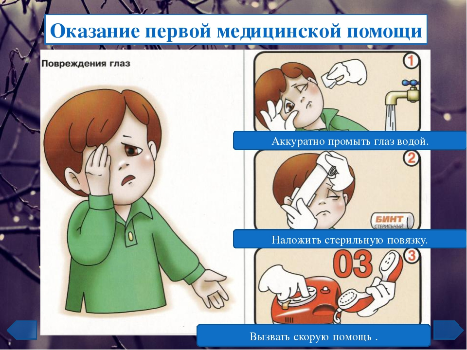 Картинки по первой помощи для детей