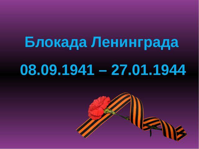 Блокада Ленинграда 08.09.1941 – 27.01.1944