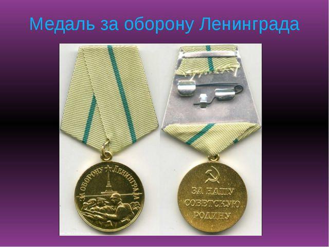 Медаль за оборону Ленинграда Татьяна Чертова: