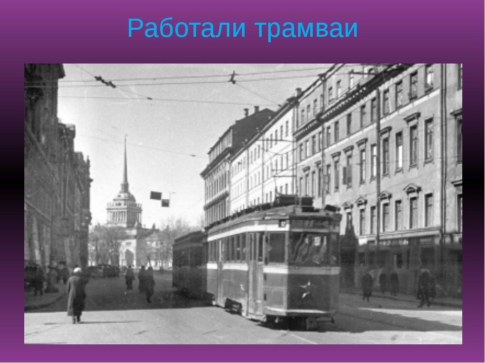 Работали трамваи