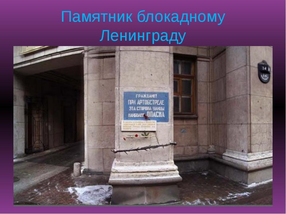 Памятник блокадному Ленинграду