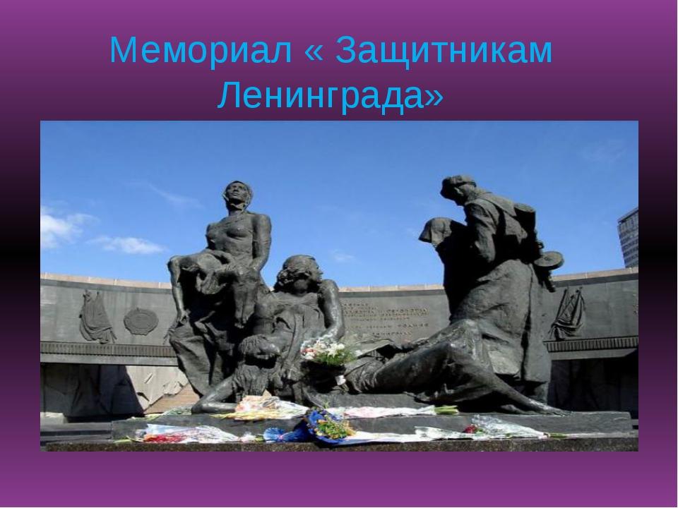 Мемориал « Защитникам Ленинграда»
