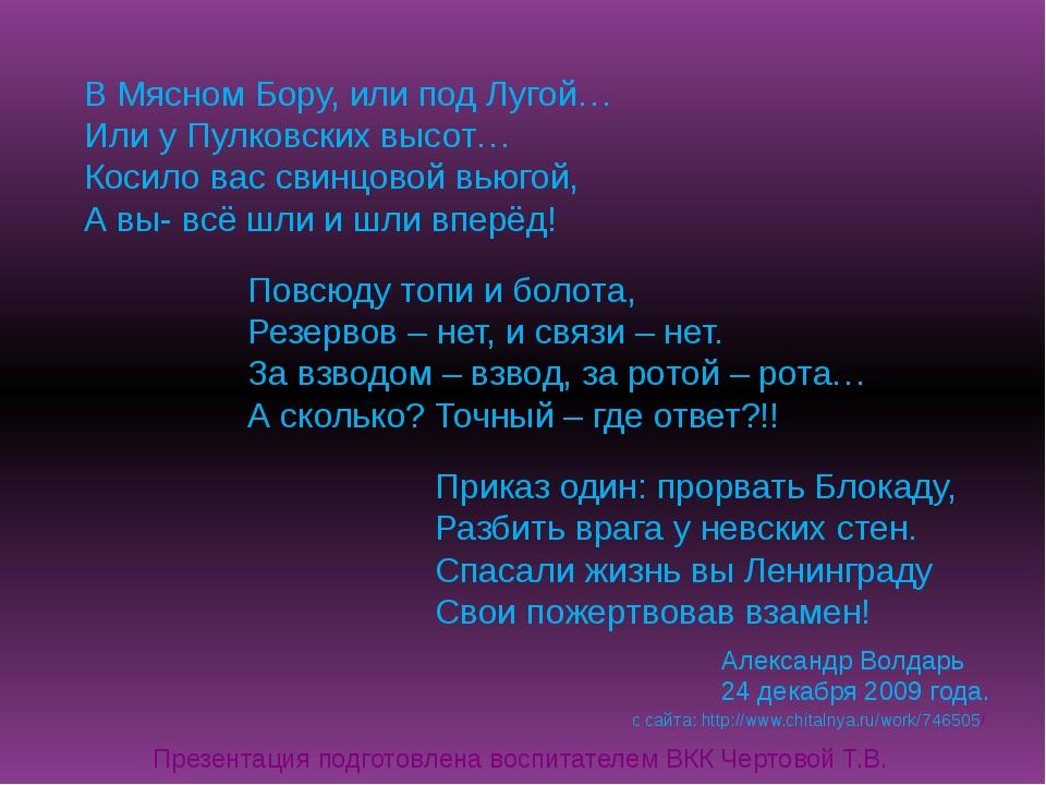 В Мясном Бору, или под Лугой… Или у Пулковских высот… Косило вас свинцовой вь...