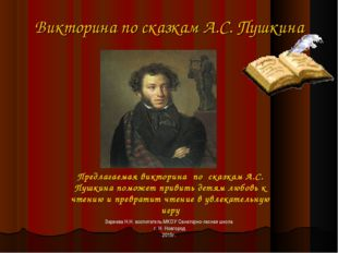 Предлагаемая викторина по сказкам А.С. Пушкина поможет привить детям любовь к