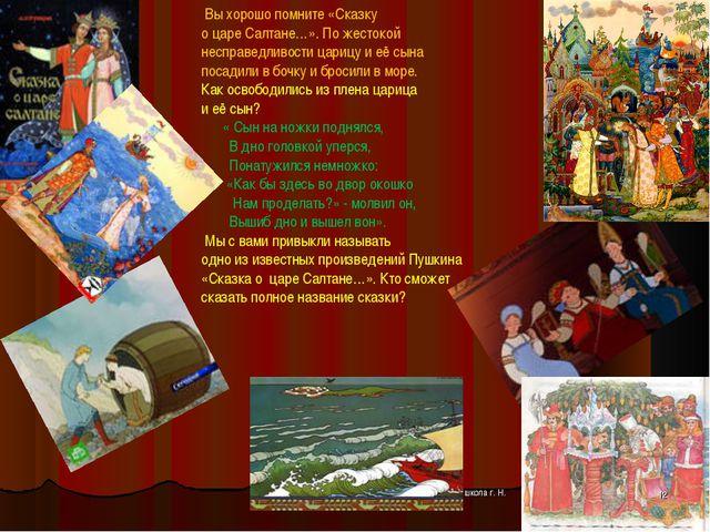 Зареева Н.Н. воспитатель МКОУ Санаторно-лесная школа г. Н. Новгород Вы хорошо...