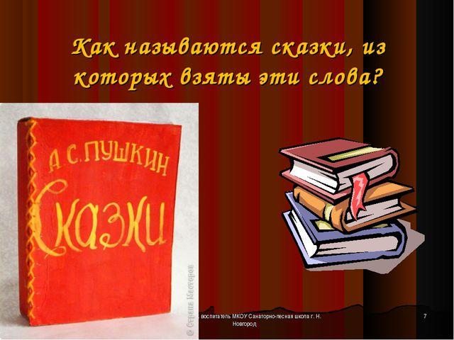 Зареева Н.Н. воспитатель МКОУ Санаторно-лесная школа г. Н. Новгород Как назыв...