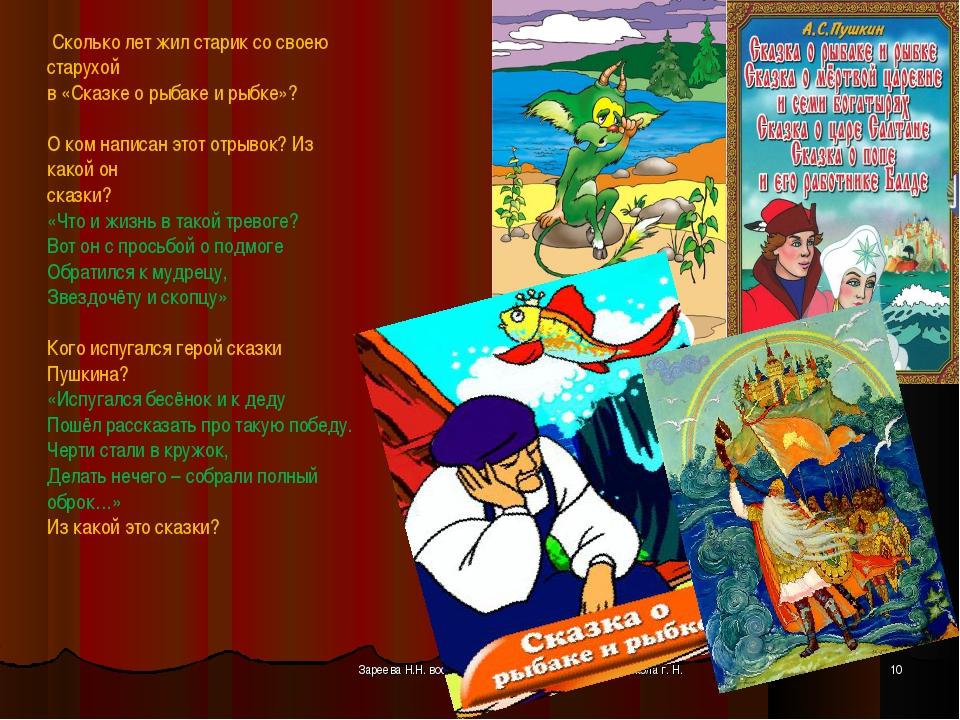 Зареева Н.Н. воспитатель МКОУ Санаторно-лесная школа г. Н. Новгород Сколько л...