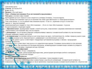 Самоанализ урока. Учитель: Нестерова И.И. Класс: 4 «Б» Предмет: «Русский язык