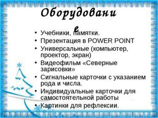 Оборудование Учебники, памятки. Презентация в POWER POINT Универсальные (комп