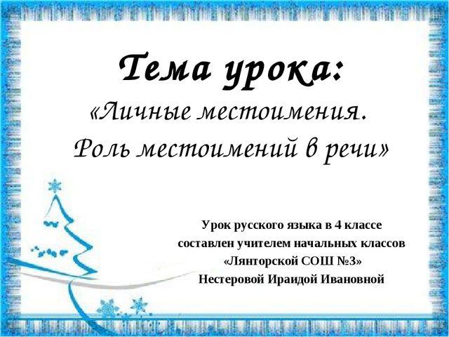 Тема урока: «Личные местоимения. Роль местоимений в речи» Урок русского языка...