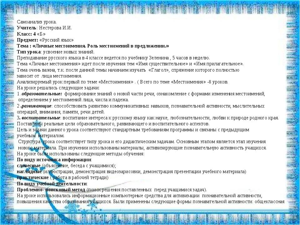 Самоанализ урока. Учитель: Нестерова И.И. Класс: 4 «Б» Предмет: «Русский язык...