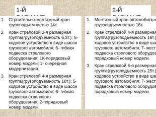 Тест В индексации крана КС-2561К, третья цифра означает? 1) очередную модерни