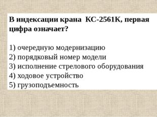 Тест В индексации крана КС-2561К, буква «К» означает? 1) грузоподъемность 2)