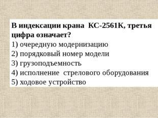 Тест Максимальная грузоподъемность тяжелых автокранов 1) более 45 т. 2) более