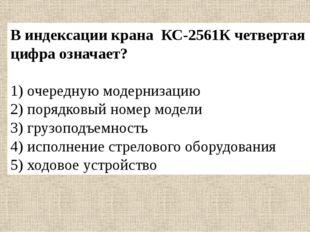 Тест Максимальная грузоподъемность средних автокранов 1) 40 т. 2) 25 т. 3) 30