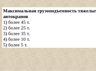 Тест Максимальная грузоподъемность крана КС-4571А 1) 6,3т 2) 15т. 3)25т. 4)16