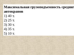 Тест В индексации крана КС-4571ХЛ, буква «ХЛ» означает? 1) грузоподъемность 2