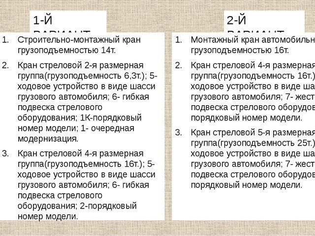 Тест В индексации крана КС-2561К, третья цифра означает? 1) очередную модерни...
