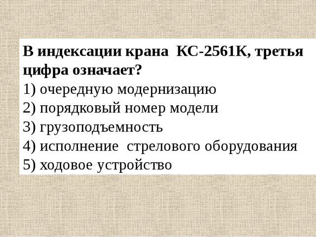 Тест Максимальная грузоподъемность тяжелых автокранов 1) более 45 т. 2) более...
