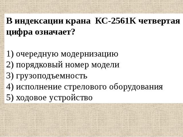 Тест Максимальная грузоподъемность средних автокранов 1) 40 т. 2) 25 т. 3) 30...