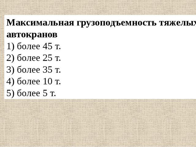 Тест Максимальная грузоподъемность крана КС-4571А 1) 6,3т 2) 15т. 3)25т. 4)16...