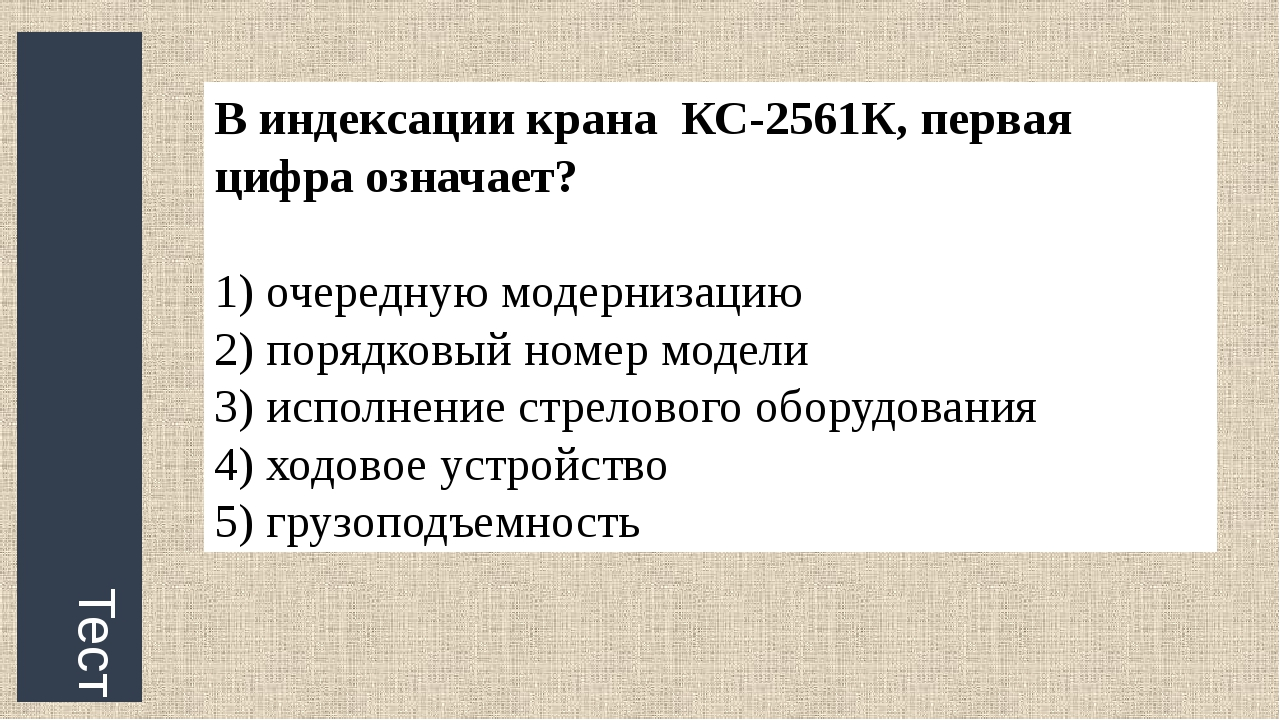 Тест В индексации крана КС-2561К, буква «К» означает? 1) грузоподъемность 2)...
