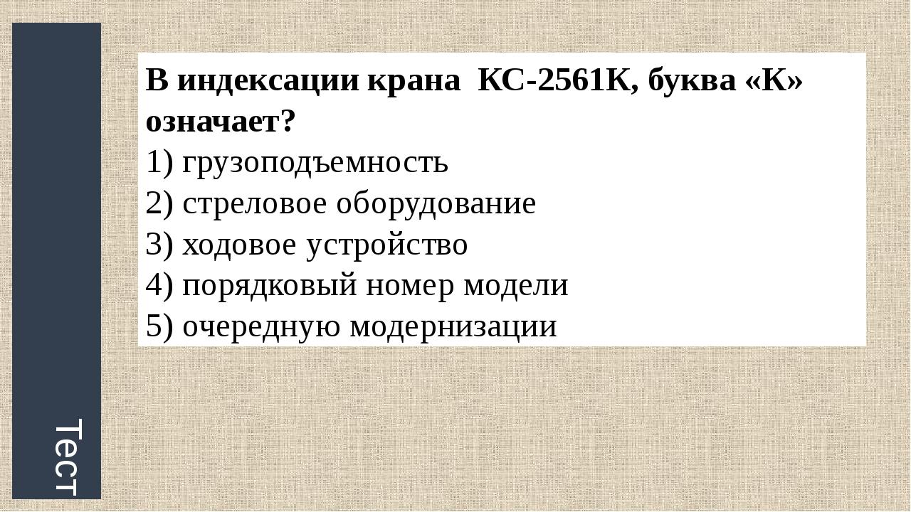 Тест Максимальная грузоподъемность крана К-162 1) 6,3 т. 2) 20 т. 3) 10 т. 4)...