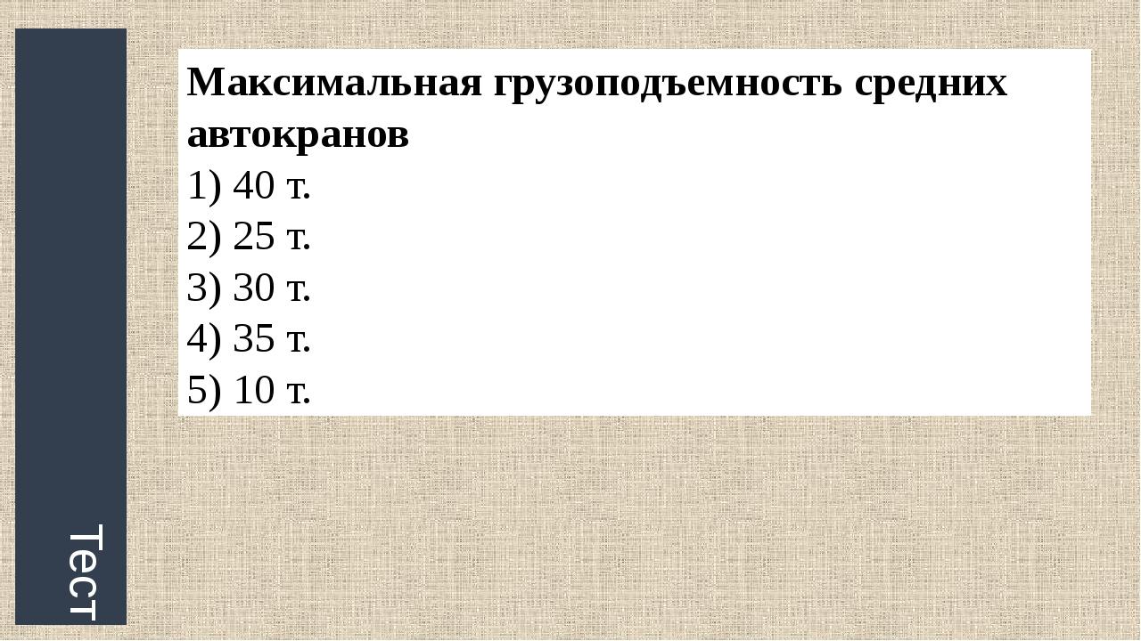 Тест В индексации крана КС-4571ХЛ, буква «ХЛ» означает? 1) грузоподъемность 2...