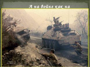 А на войне как на войне…