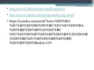 http://www.bibliotekar.ru/kKramskoy/ http://www.tanais.info/art/kramskoybg.ht