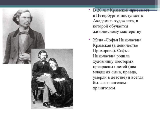 В 20 лет Крамской приезжает в Петербург и поступает в Академию художеств, в к...