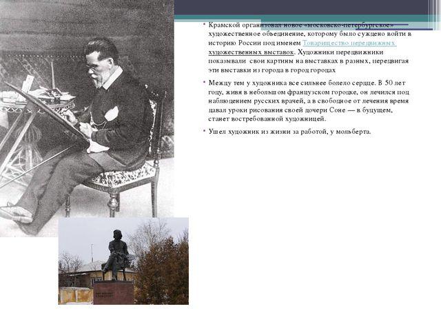 Крамской организовал новое «московско-петербургское» художественное объединен...